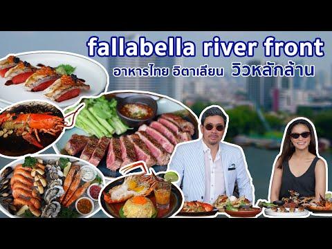 ICONSIAM | EP.9 | Falabella River Front อาหารไทย อิตาเลียน วิวพาโนรามา 180 องศา