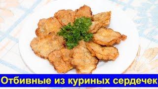 Отбивные из куриных сердечек - Простой и быстрый рецепт - Про Вкусняшки