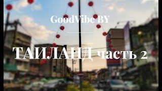 GoodVibe BY THAILAND. Hua Hin & Suratthani (Part 29) Night Market, Dance Gymnastics, S ...