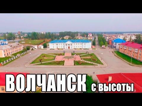 г. Волчанск с высоты. Лето 2016