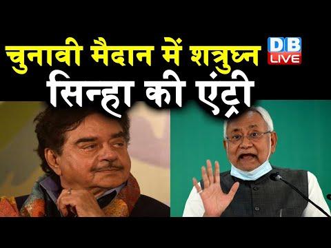 चुनावी मैदान में Shatrughan Sinha की एंट्री   बेटे के लिए वोट मांगने निकले Shatrughan Sinha  #DBLIVE