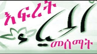 EthioSunnah ~ Efret mesemat