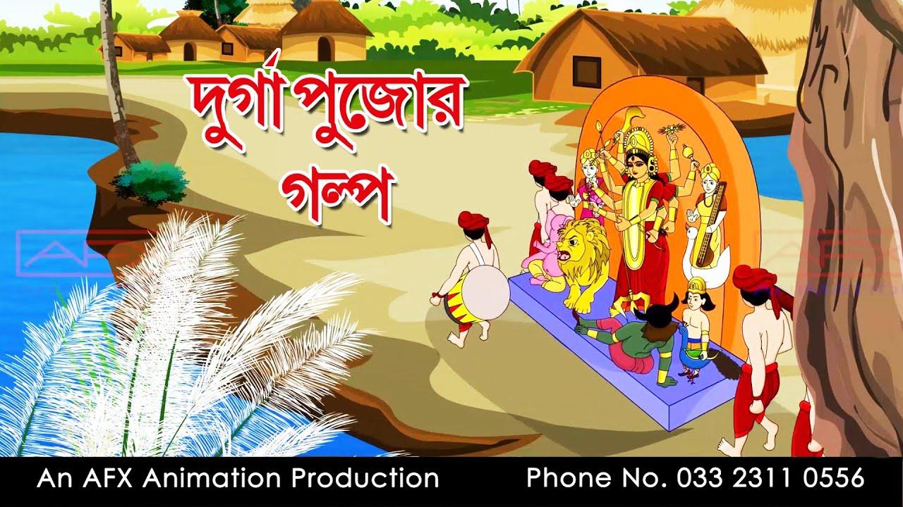 Durga Pujor Golpo | বাংলা কার্টুন | Thakurmar Jhuli jemon | AFX Animation