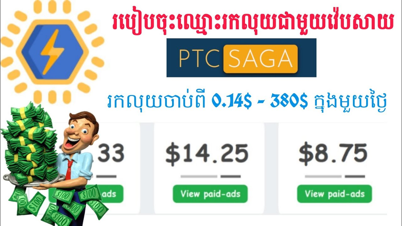 Download How to make money with website PTCSAGA_របៀបចុះឈ្មោះរកលុយជាមួយវ៉េបសាយ PTCSAGA