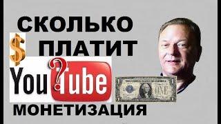Сколько Платит YouTube Монетизация