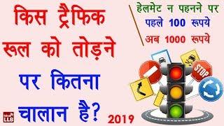 New Traffic Rules Fines 2019 in Hindi - Latest Motor Vehicle Fines   जानिए ट्रैफिक रूल चालान 2019