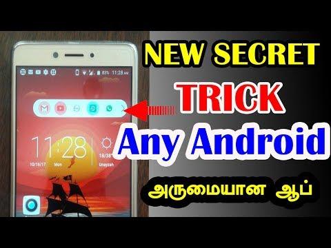 அருமையான ஆப் | New SECRET TRICK for Any Android | Floating Bar |CAPTAIN GPM