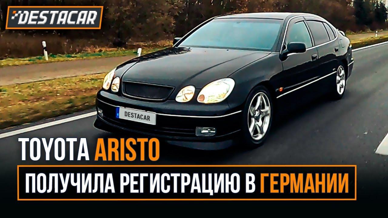 Toyota Aristo получила регистрацию в Германии