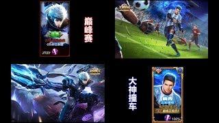 路人王 VS 国服赵云,俩打野大神巅峰赛撞车!