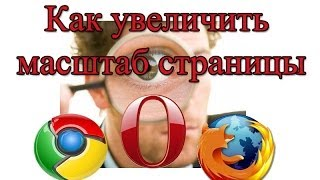 Как увеличить масштаб страницы в Chrome, Opera, Mozilla?