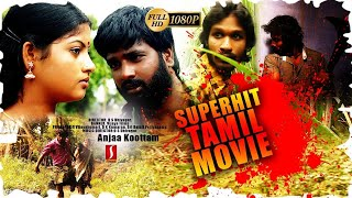 Latest Tamil Full Movie | Super Hit Movie | New Tamil Online Full Movie | HD Movie | New Upload 2018