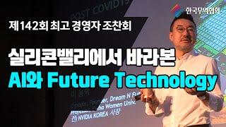 [CEO 조찬회] 실리콘밸리에서 바라본 AI와 Futu…