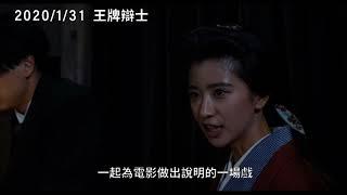 1/31【王牌辯士】周防正行導演訪談篇