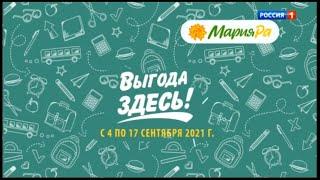 Фото Местный рекламный блок (Россия 1 - ГТРК Алтай, 9.09.2021)
