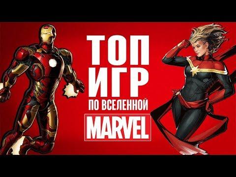 [ТОП] 5 игр по вселенной Marvel, в которые стоит поиграть