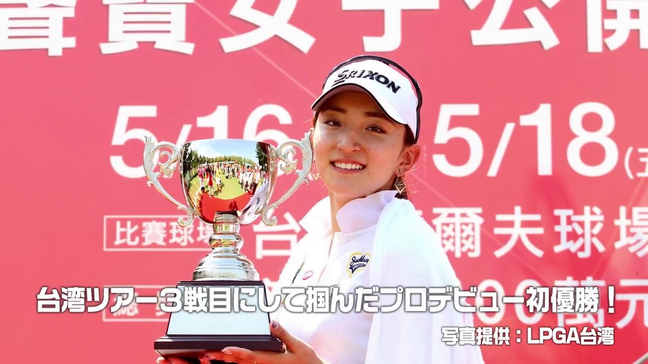 脇元華が初優勝!!若手女子プロが注目する台湾女子ゴルフツアーの魅力に迫る