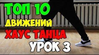 10 движений ногами танца ХАУС, ШАФЛ! Подробные видеоуроки, как научиться танцевать ШАФЛ, ХАУС! #3
