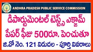 Department test examination fee raised to 500rs. departmental enhanced 500 rs g.o. no. 121 released ssc nominal rolls march 2020 ap h...