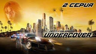 Стрим Need for Speed: Undercover. (2 серия)