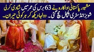 Pakistani Actress Anjuman Got Married at The Age 63 | Aplus