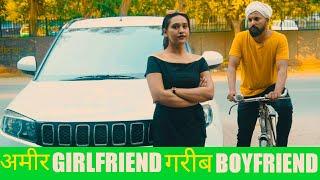 गरीब Boyfriend अमीर Girlfriend | ग़रीब हूँ धोखेबाज़ नहीं | Heart Touching Video |Sultan Rangrez