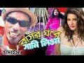 বাসর ঘরে সানিলিওন | Bashor Ghore Sunny Leone | Tar Chera Vadaima | Bangla Funny Comedy