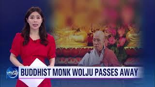 BUDDHIST MONK WOLJU PASSES AWAY(News Today) l KBS WORLD TV 210723