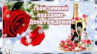 ❄Твой зимний праздник-❄ День Рождения!❄