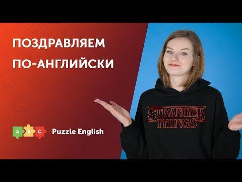 Универсальные способы поздравить по-английски