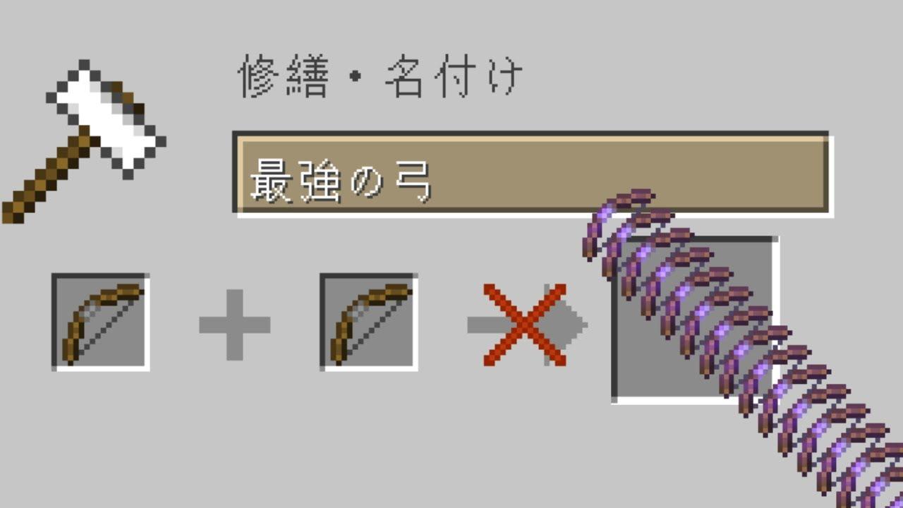 弓を重ねまくって最強の弓を作ってPVP【マイクラ】