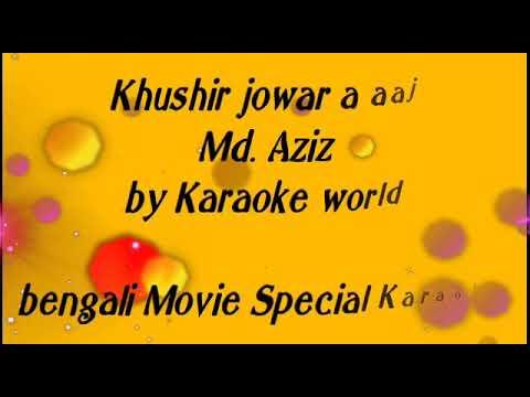 Khushir Joare Aaj Karaoke-9126866203