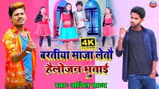 #Video | chhaura baratiya maja letau | #Anil yadav maithili song 2021 | Bansidhar chaudhary ka gana