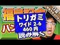 【トリガミ】【競馬予想】 2018 福島記念 ハンデを読み解け!!