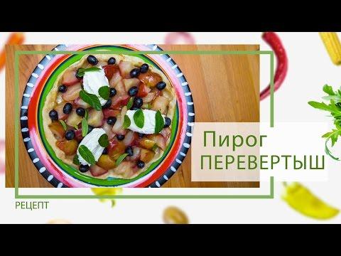 Десерт: Яблочный пирог перевертыш от Василия Емельяненко