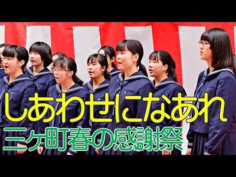 しあわせになあれ (合唱) 2019  三ヶ町春の感謝祭【女子力 パワーアップ】