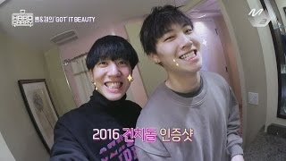 [GOT7's Hard Carry]  JB&Yugyeom's Special morning show ′GOT it Beauty′  Ep.9 part 7