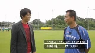 『NPO法人 ライフネットスポーツクラブ(神奈川県横浜市)』