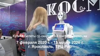 Роботы и космические технологии в Ярославле
