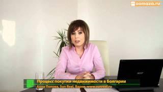 Domaza.ru - Процесс покупки недвижимости в Болгарии