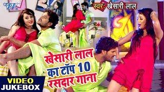 #Khesari Lal Yadav का टॉप 10 रसदार गाना 2020 | #VIDEO_JUKEBOX | Bhojpuri Hit Song