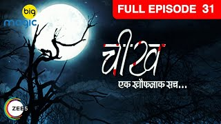 Cheekh… Ek Khauffnaak Sach | Hindi Horror Show | TV Serial | Full Episode 31