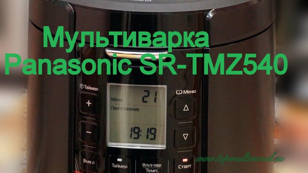 Мультиварка Panasonic SR-TMH 10.mp4 - YouTube