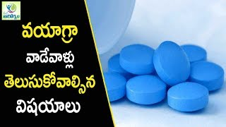 Unknown facts About Viagra - Health Tips in Telugu || Mana Arogyam