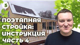 Дом с НУЛЯ Ч.4! Обзор готового каркасного дома! Как сделать внутрянку дома?