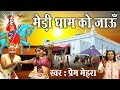 Download मेडी धाम को जाऊं ॥ Super Hit Gogaji Bhajan || Prem Mehra, Riya || Pawan Pathak # Ambey Bhakti MP3 song and Music Video