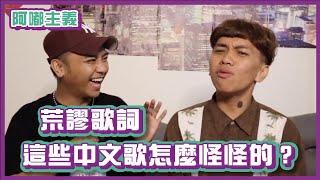 荒謬歌詞!這些中文歌怎麼怪怪的? 阿嘟主義 布萊克薛薛