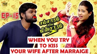 Kissing Your Wife After Marriage | Husband Vs Wife | Samsaram Athu Minsaram | Mini Series - #15