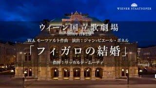 ウィーン国立歌劇場2016年日本公演『フィガロの結婚』
