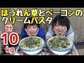 【大食い】ほうれん草とベーコンのクリームパスタ10kg!【双子】