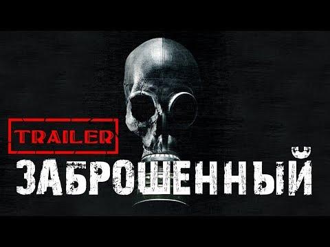 Заброшенный HD (2017) / Derelict HD (драма, ужасы, мистика, триллер) Trailer